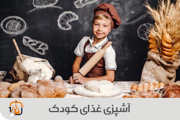 دوره تخصصی آموزش آنلاین پخت غذای کودک