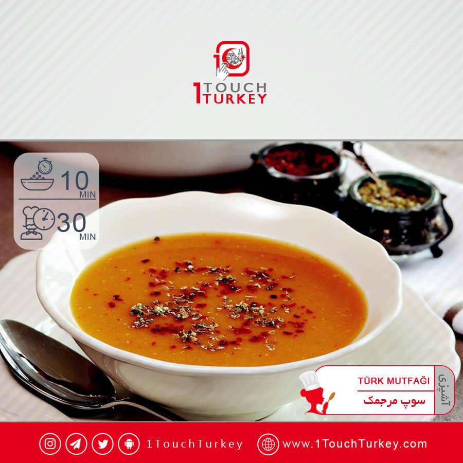 سوپ مرجمک (دال عدس)