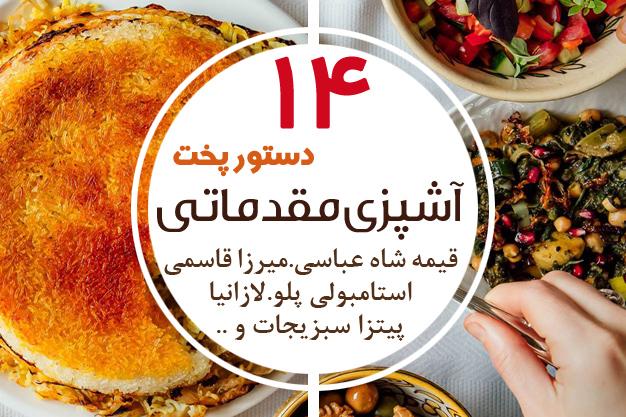 دوره آنلاین آموزش آشپزی عمومی 1