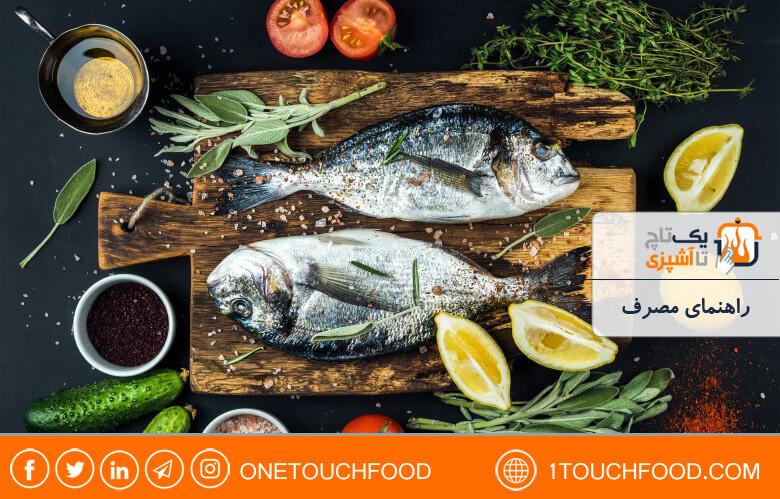 راهنمای مصرف ماهی