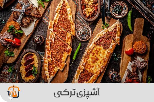 دوره آموزش آنلاین آشپزی ترکی