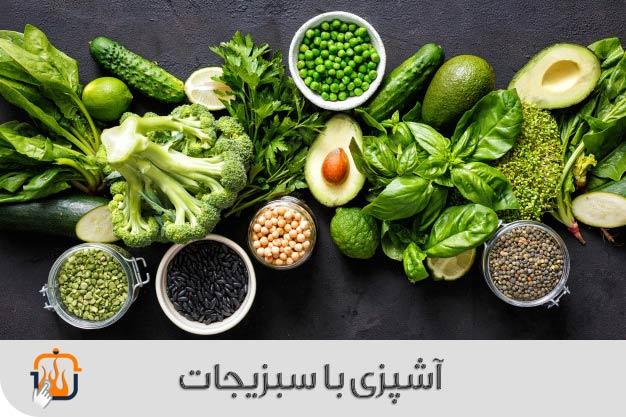 دوره آموزش آنلاین آشپزی با سبزیجات