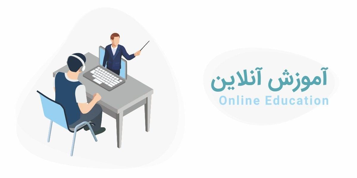 آموزش آنلاین آشپزی