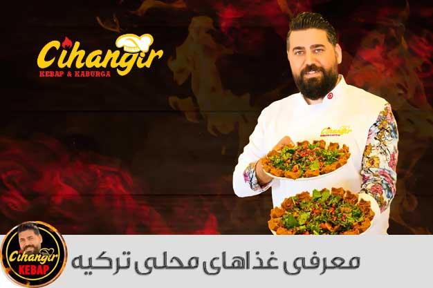 معرفی غذاهای محلی ترکیه