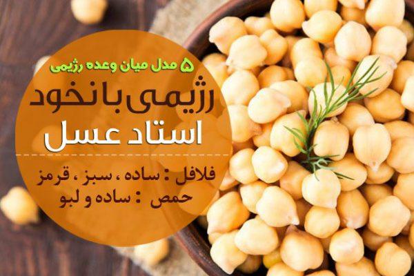 غذاهای رژیمی با نخود