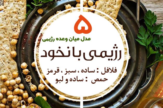 آموزش آنلاین طرز پخت غذای رژیمی