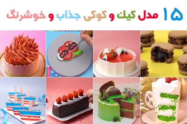دوره آنلاین پخت و تزئین کیک