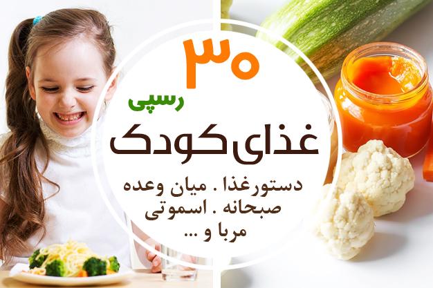 آموزش آنلاین طرز تهیه غذای کودک