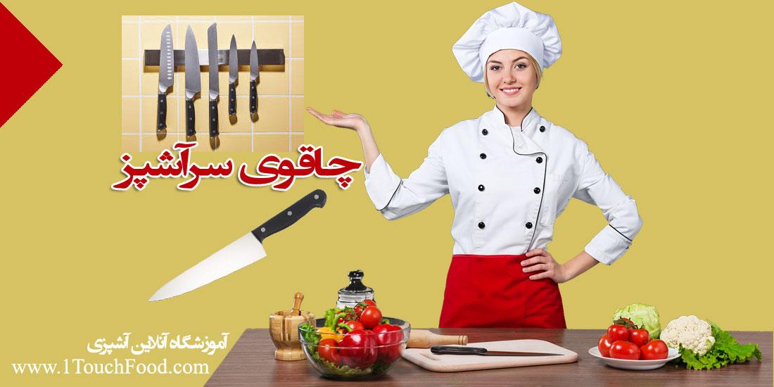 رموز و اسرار سرآشپز ها