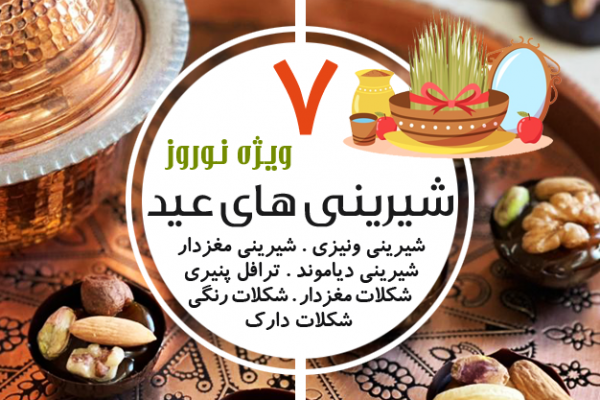 آموزش آنلاین شیرینی های مخصوص عید نوروز